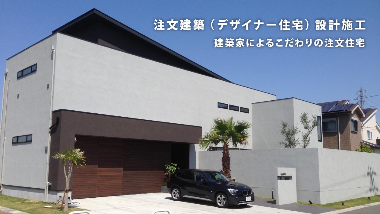 注文建築(デザイナー住宅)設計施工